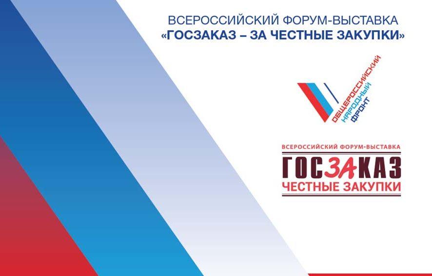 Вклад лучших поставщиков Москвы отметили на форуме «ГОСЗАКАЗ – ЗА честные закупки»